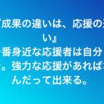『成果の違い』