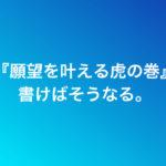 『虎の巻』