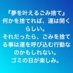 『夢を叶える』