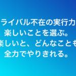 『ライバル不在の』