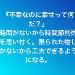 『何だ?』