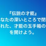 『伝説の』
